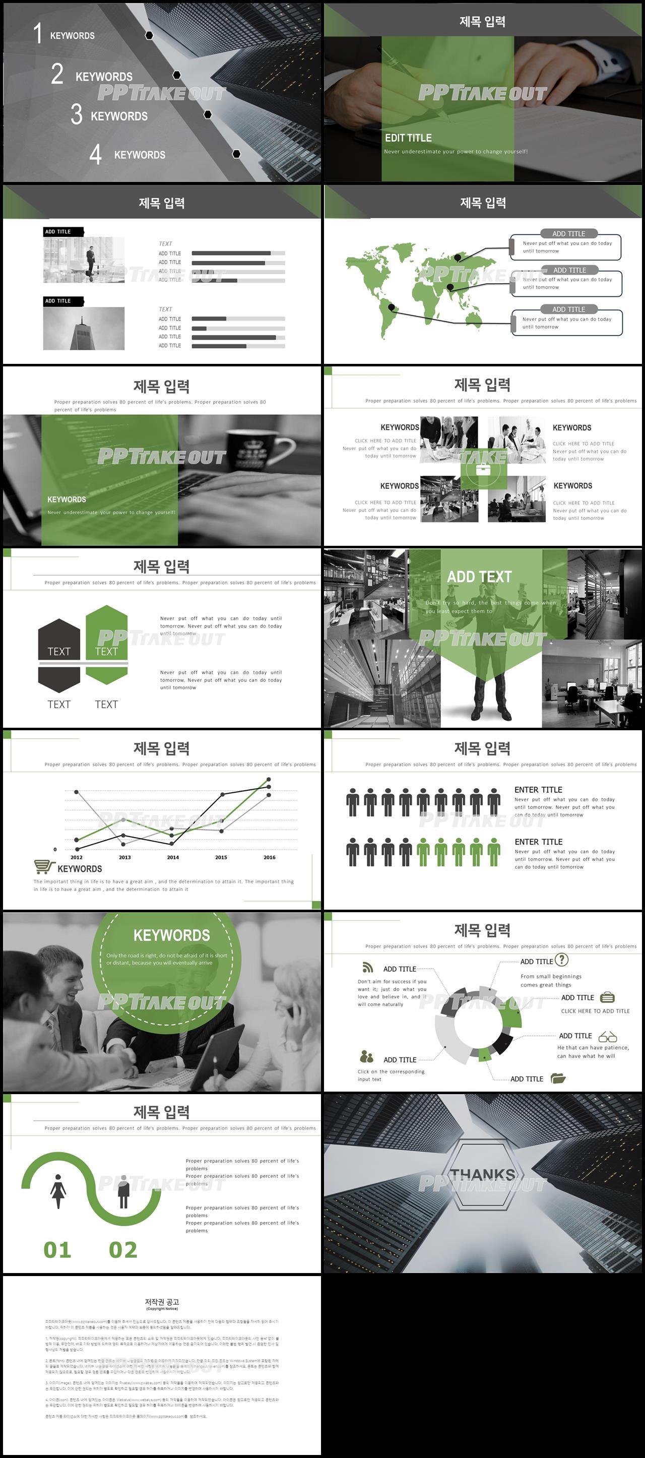 사업융자 녹색 어둠침침한 매력적인 피피티샘플 제작 상세보기
