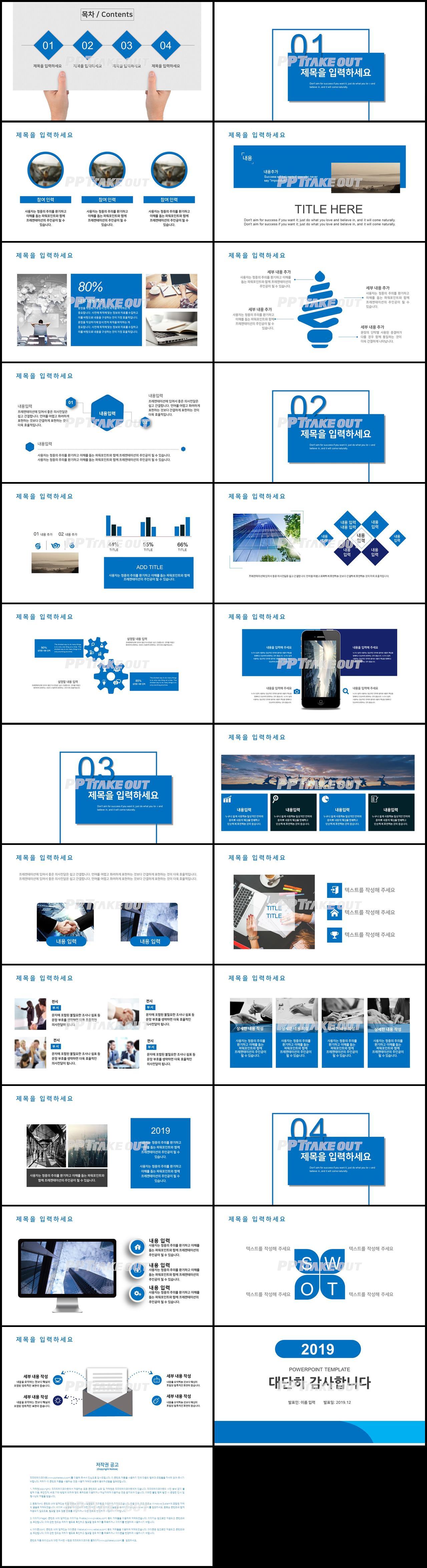 사업융자 블루 단출한 매력적인 POWERPOINT양식 제작 상세보기