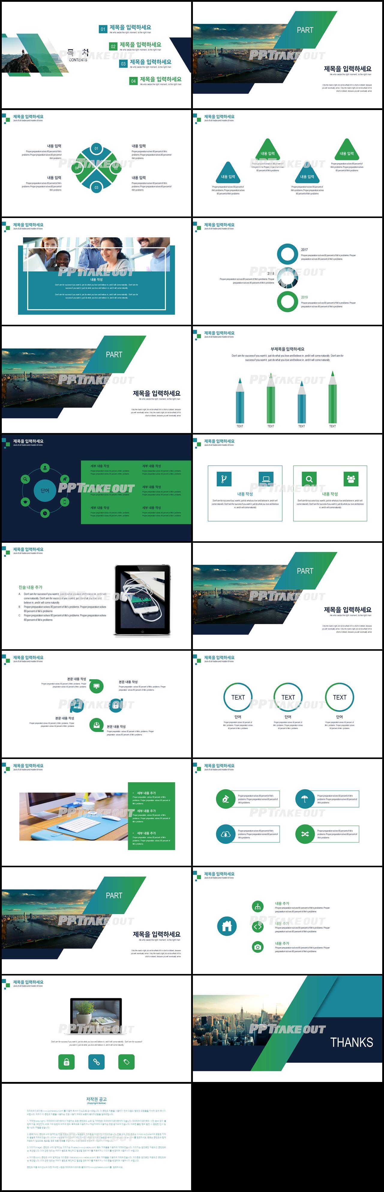 비즈니스 초록색 스타일 나는 고급형 POWERPOINT샘플 디자인 상세보기