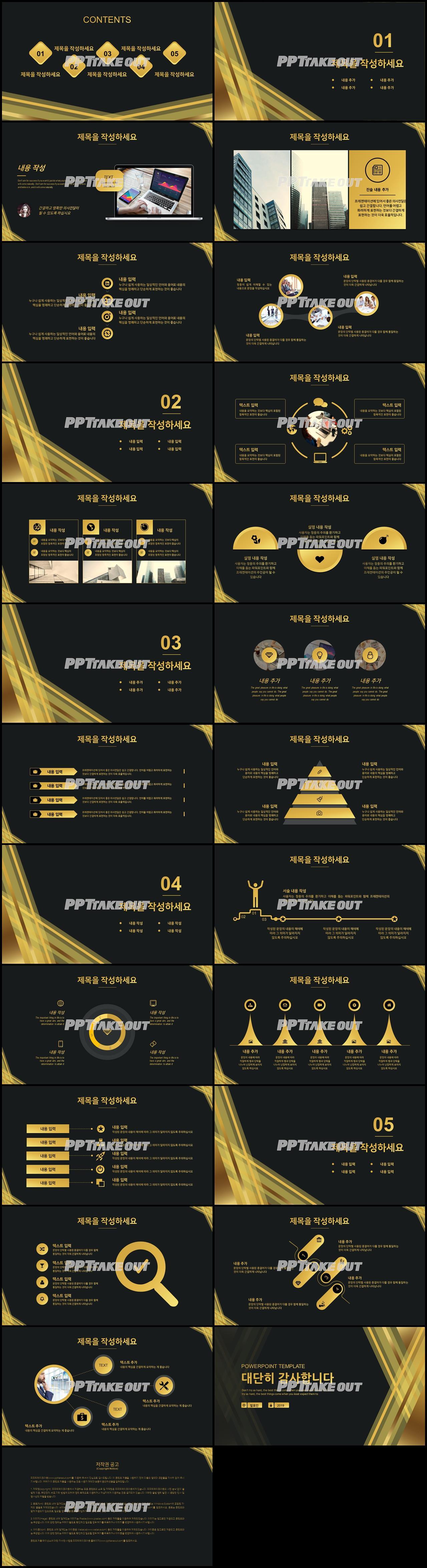 상업계획 노랑색 시크한 고급스럽운 POWERPOINT배경 사이트 상세보기