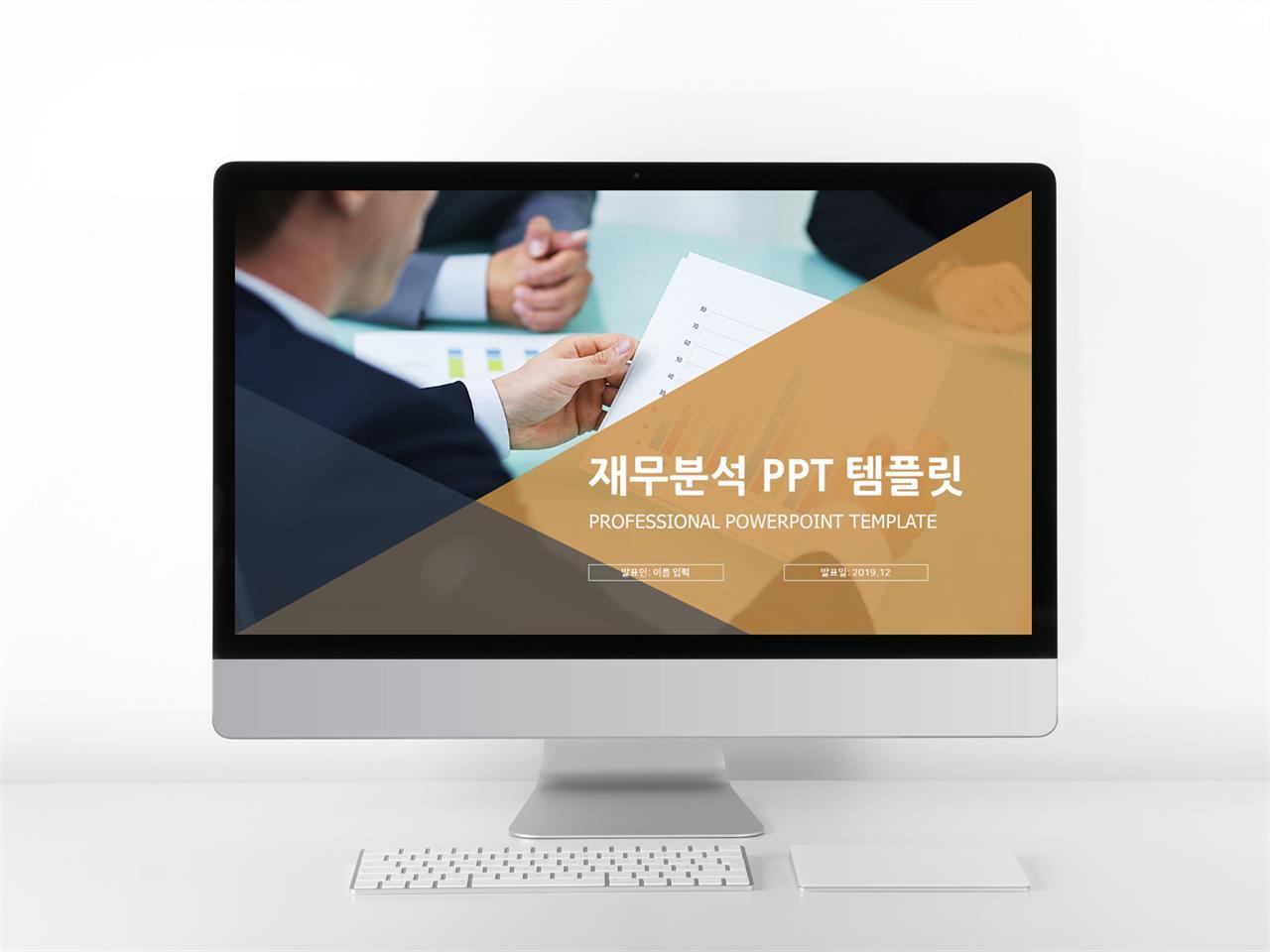 사업융자 갈색 세련된 고퀄리티 PPT테마 제작 미리보기