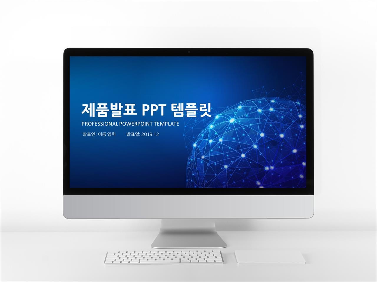 상업계획 푸른색 화려한 고급스럽운 피피티서식 사이트 미리보기