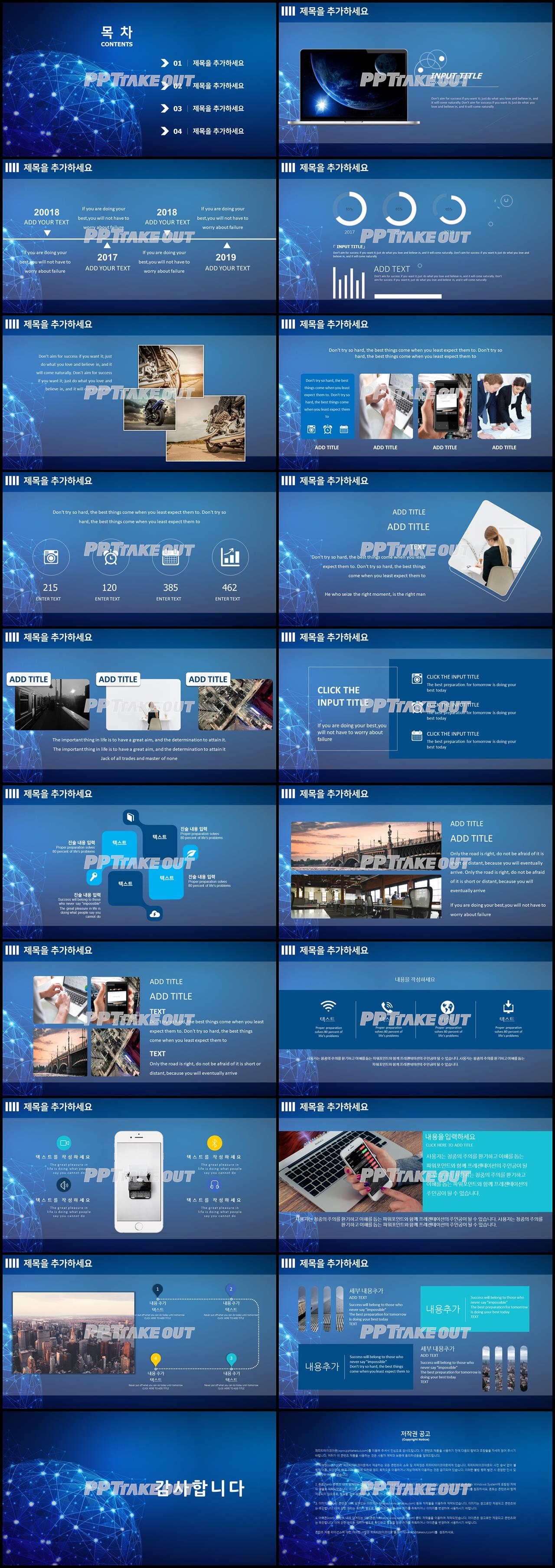 상업계획 푸른색 화려한 고급스럽운 피피티서식 사이트 상세보기