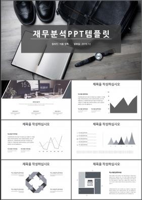 사업융자 그레이 패션느낌 고퀄리티 피피티탬플릿 제작