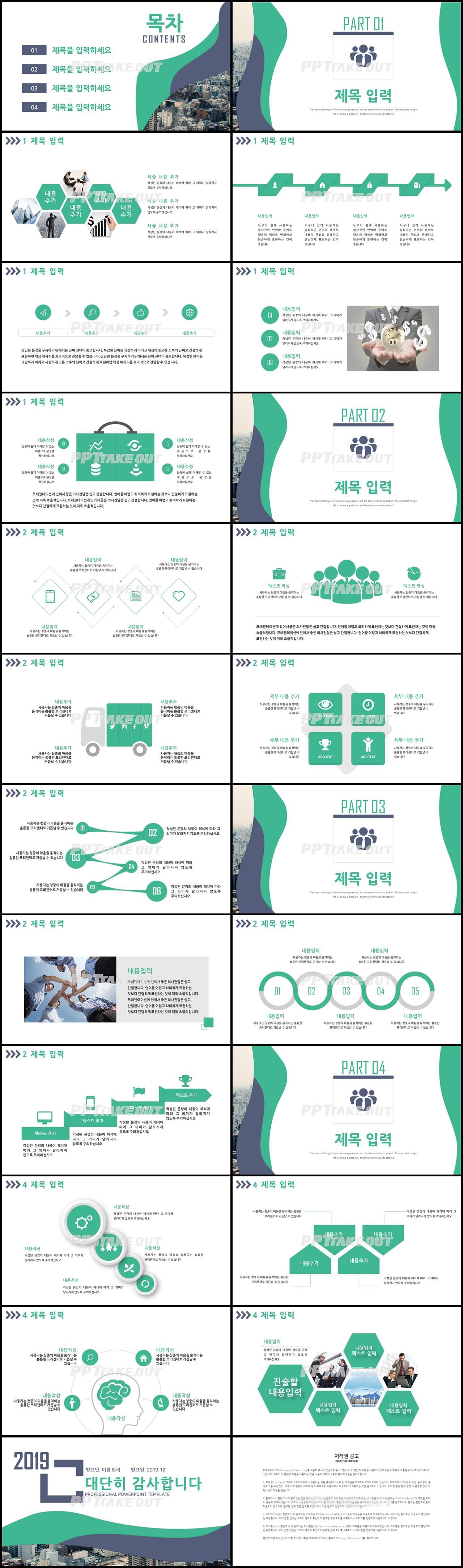 경제금융 초록색 폼나는 발표용 POWERPOINT배경 다운 상세보기