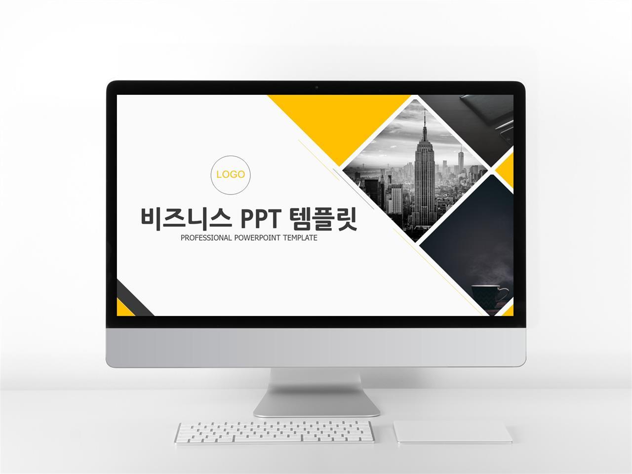 비즈니스 노란색 간단한 다양한 주제에 어울리는 POWERPOINT탬플릿 디자인 미리보기