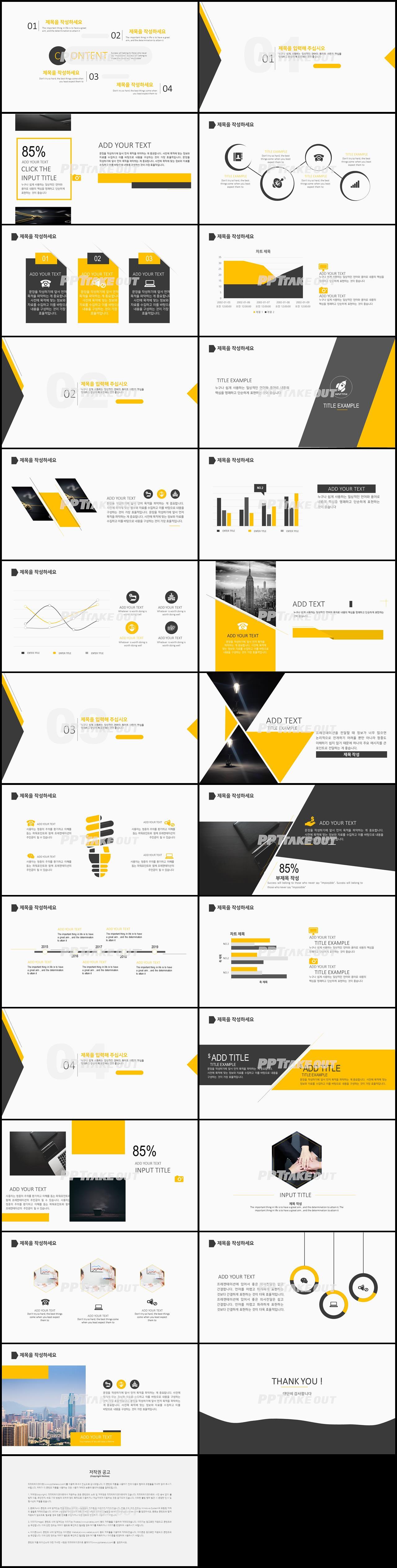 비즈니스 노란색 간단한 다양한 주제에 어울리는 POWERPOINT탬플릿 디자인 상세보기