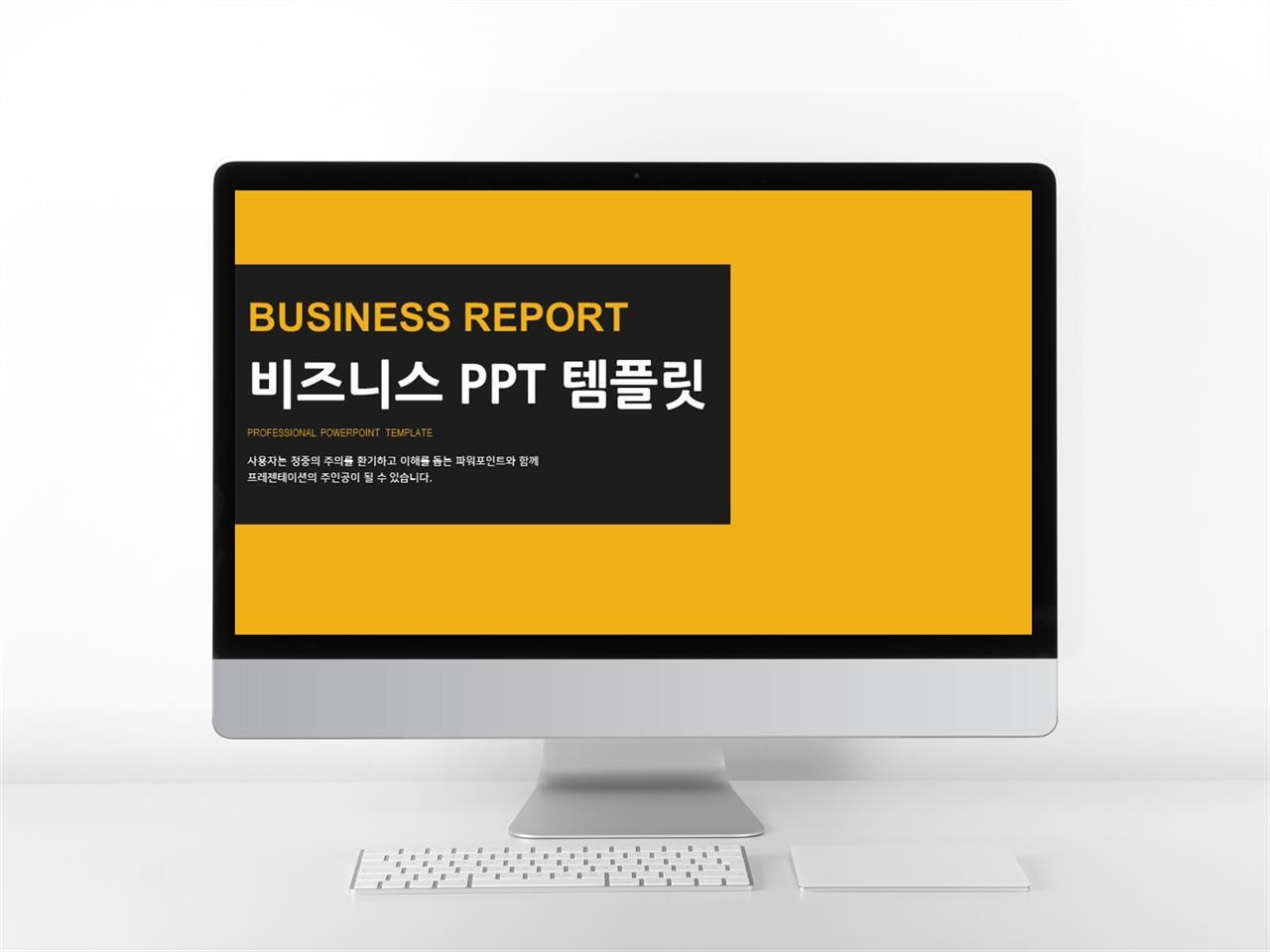 사업융자 주황색 간략한 매력적인 PPT서식 제작 미리보기