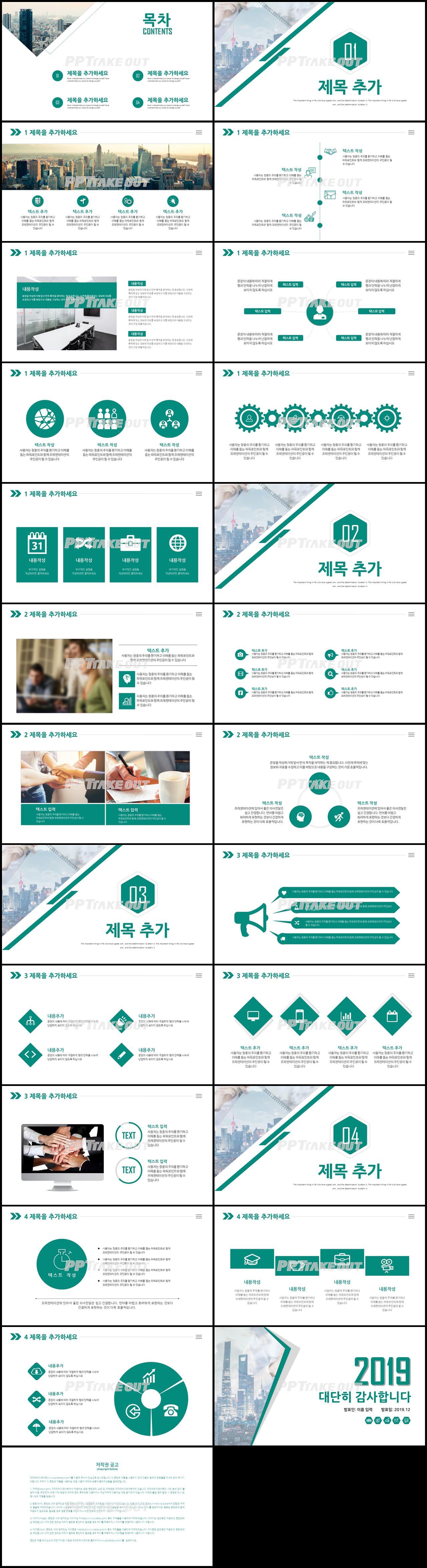 상업계획 녹색 간편한 고급스럽운 PPT탬플릿 사이트 상세보기