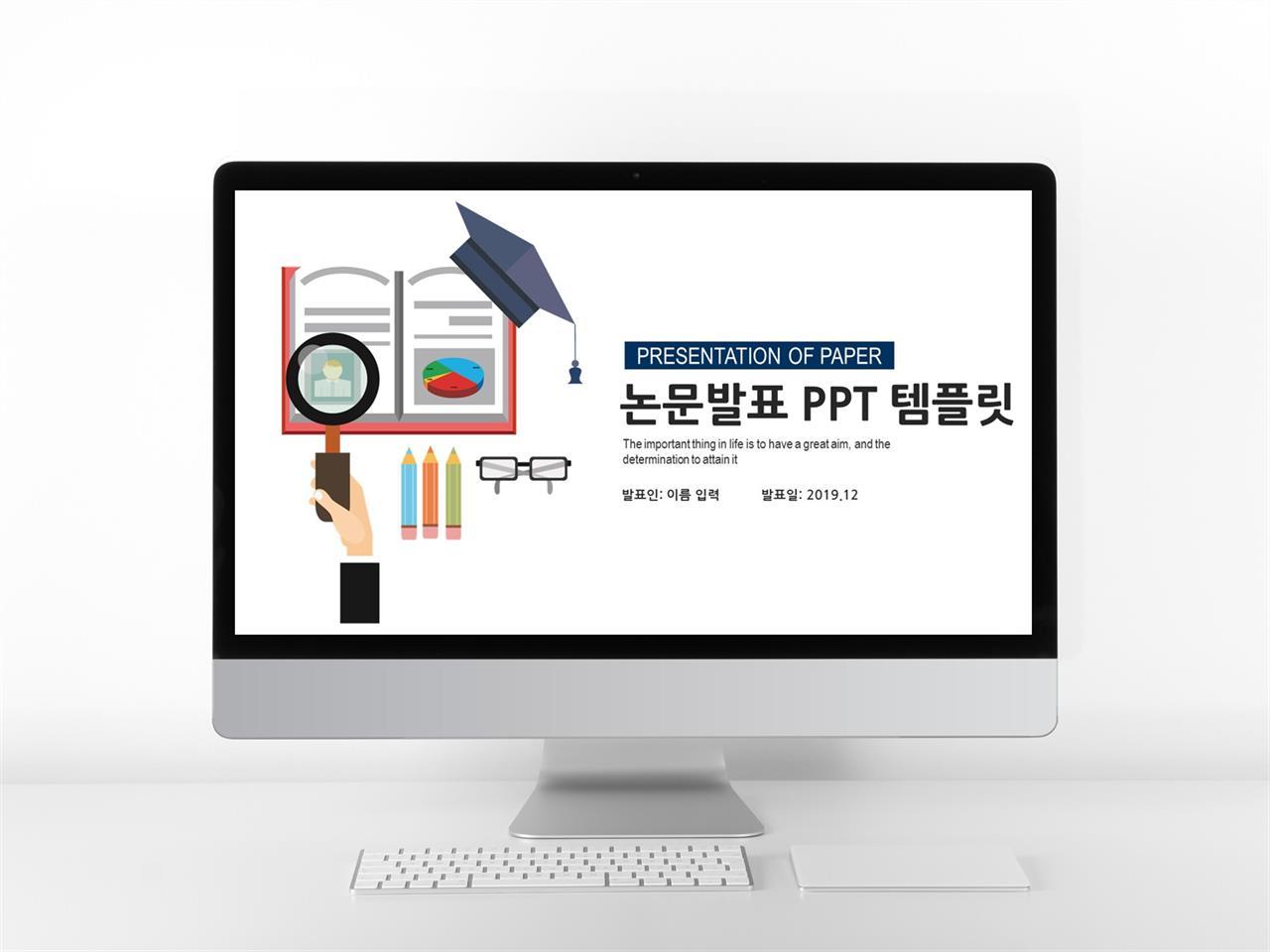 학위논문 보라색 인포그래픽 멋진 피피티템플릿 다운로드 미리보기