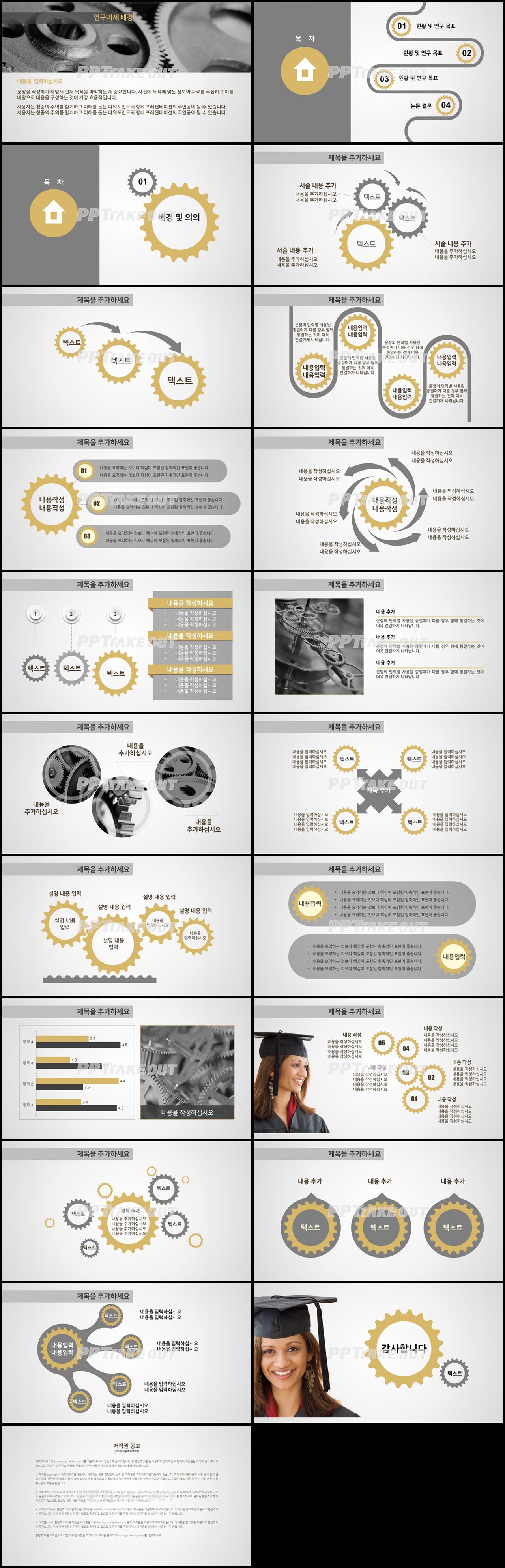 과제발표 브라운 현대적인 프레젠테이션 피피티테마 만들기 상세보기
