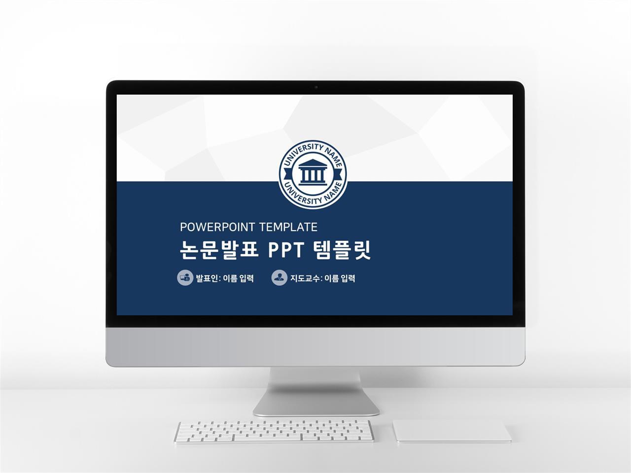 논문주제 블루 알뜰한 맞춤형 피피티탬플릿 다운로드 미리보기