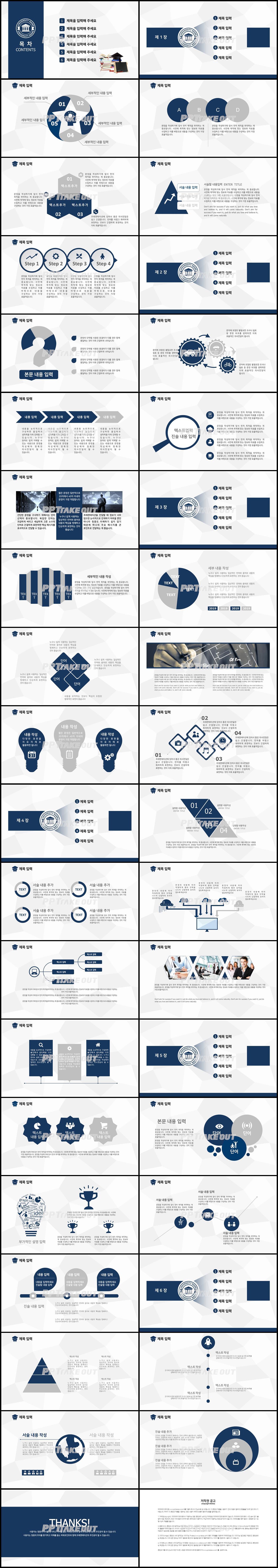 논문주제 블루 알뜰한 맞춤형 피피티탬플릿 다운로드 상세보기