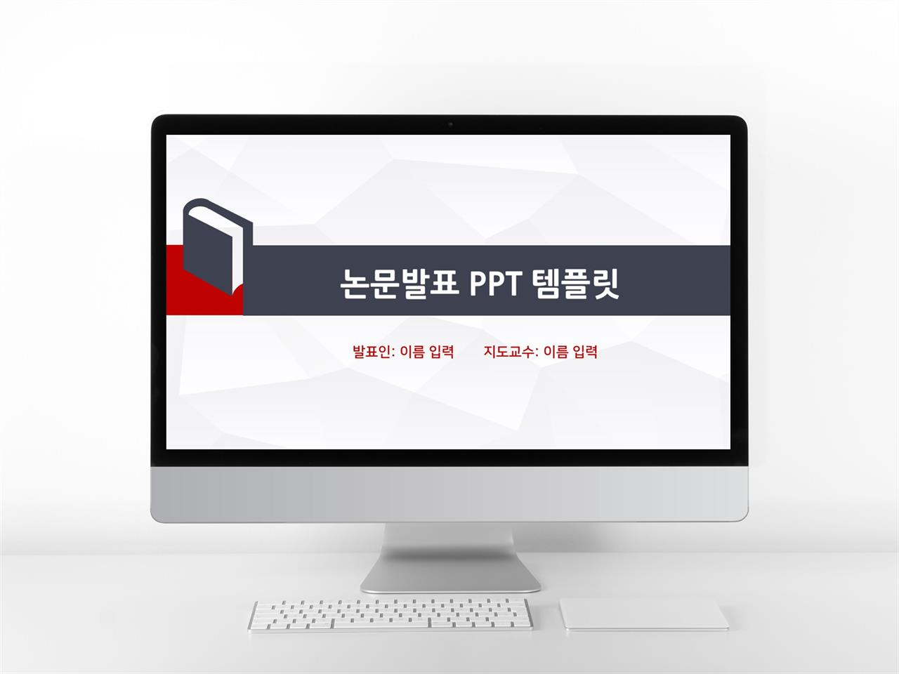 논문심사 레드색 정결한 프레젠테이션 파워포인트탬플릿 만들기 미리보기