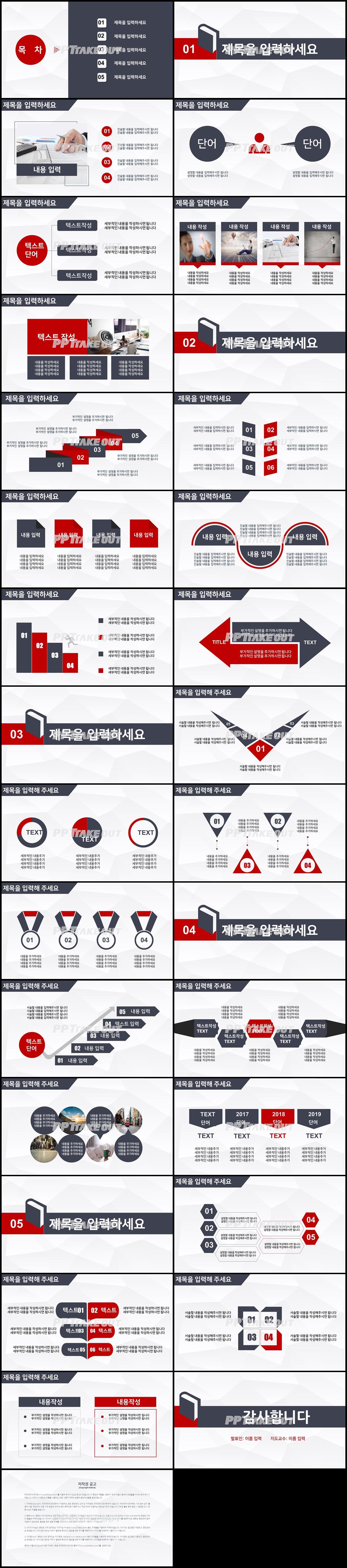 논문심사 레드색 정결한 프레젠테이션 파워포인트탬플릿 만들기 상세보기