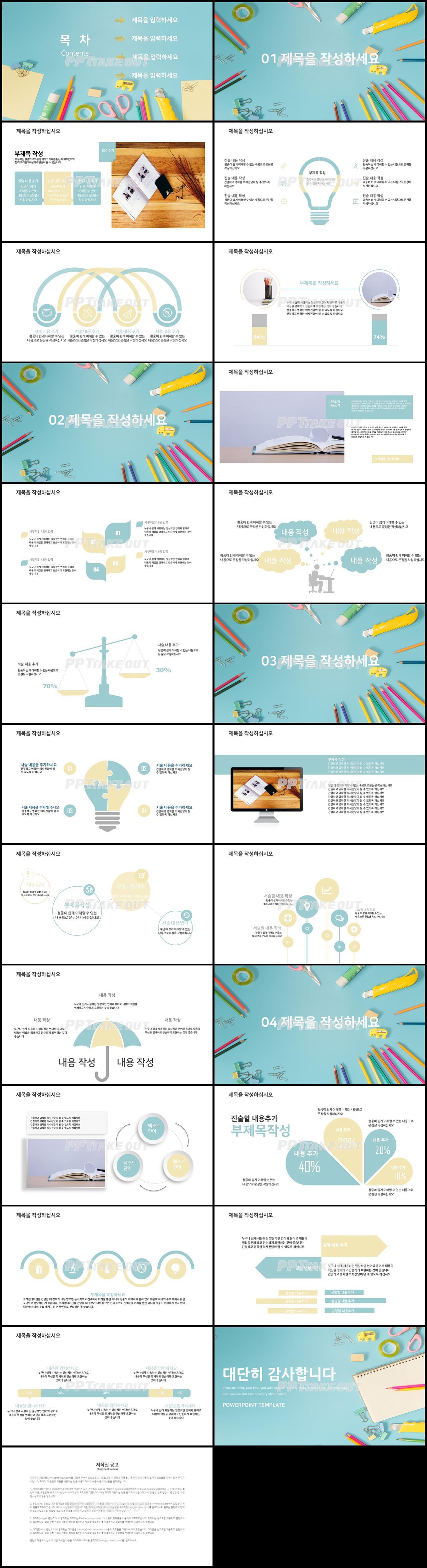 졸업발표 파랑색 예쁜 맞춤형 POWERPOINT샘플 다운로드 상세보기