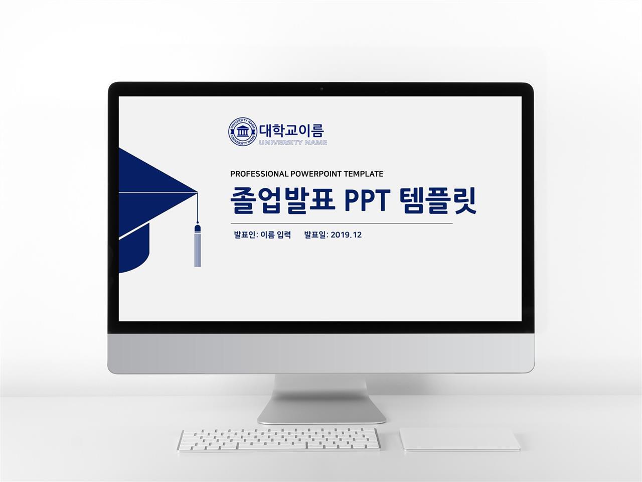 논문발표 하늘색 심플한 매력적인 POWERPOINT탬플릿 제작 미리보기