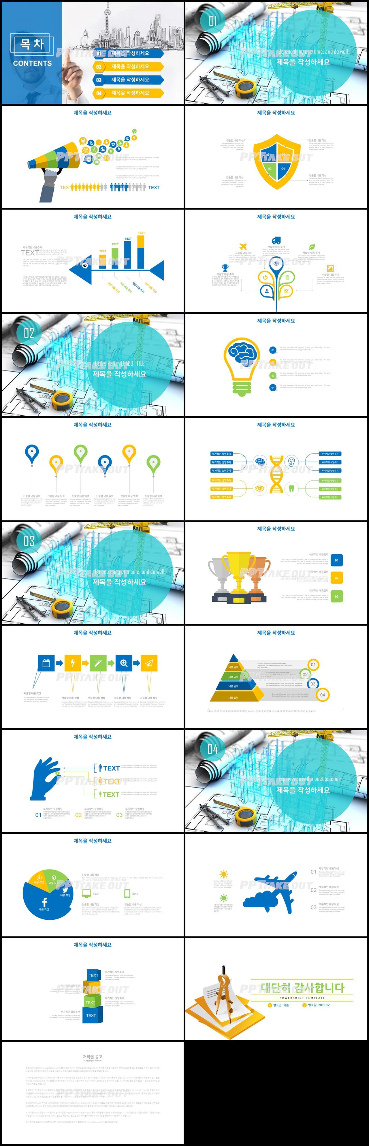 논문주제 블루 간략한 고급형 PPT테마 디자인 상세보기