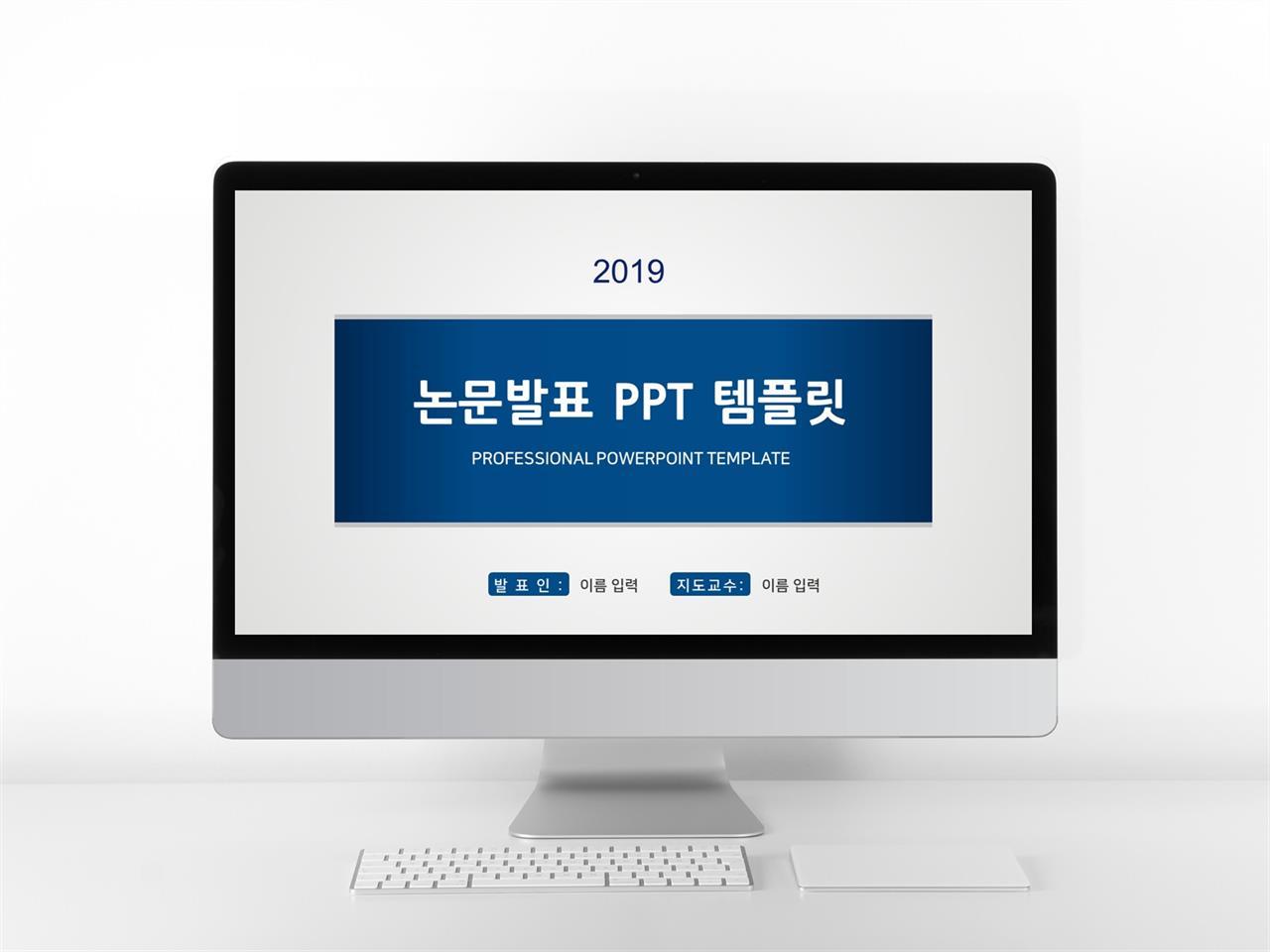 연구계획서 남색 간편한 고급스럽운 PPT양식 사이트 미리보기