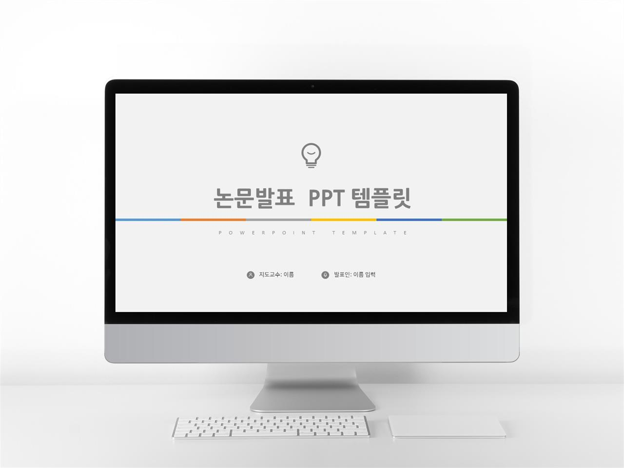졸업발표 컬러 단출한 고퀄리티 PPT배경 제작 미리보기