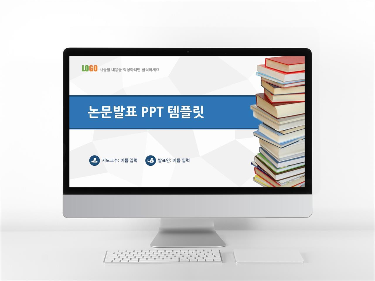 졸업논문 푸른색 알뜰한 발표용 PPT탬플릿 다운 미리보기