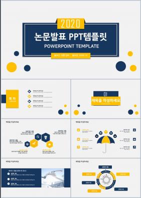 졸업발표 노랑색 간단한 고퀄리티 파워포인트양식 제작