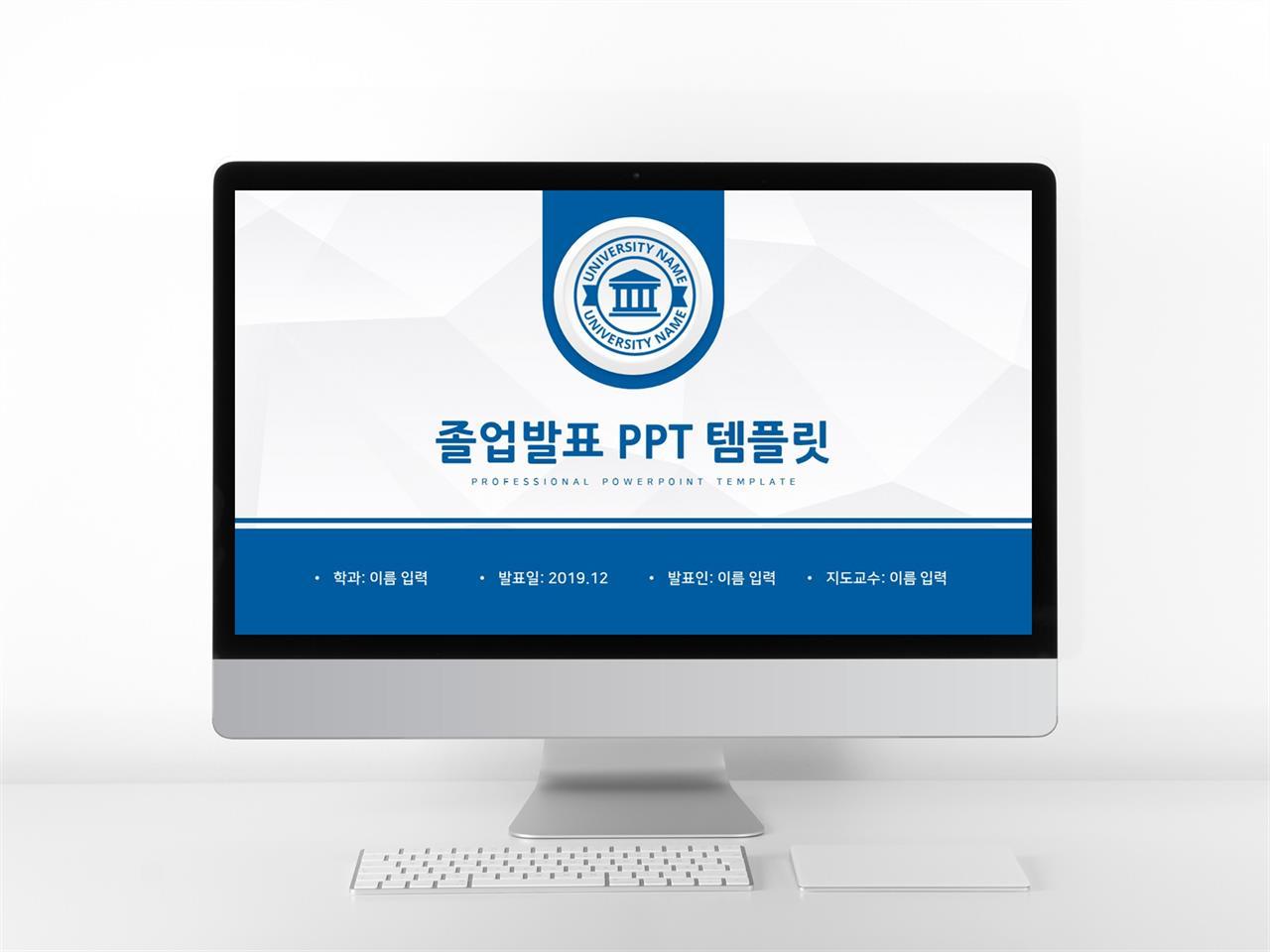 학위논문 푸른색 정결한 매력적인 피피티샘플 제작 미리보기