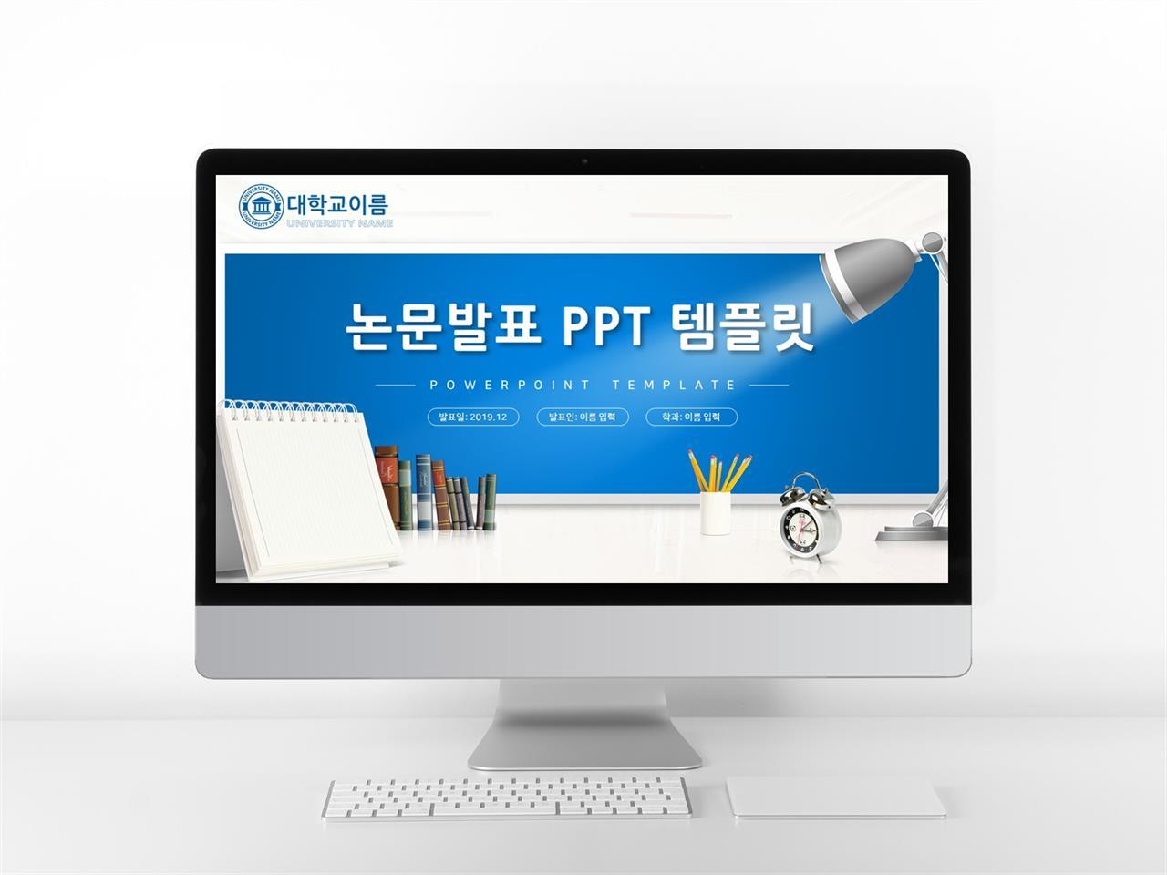 졸업발표 하늘색 단정한 고급형 피피티탬플릿 디자인 미리보기