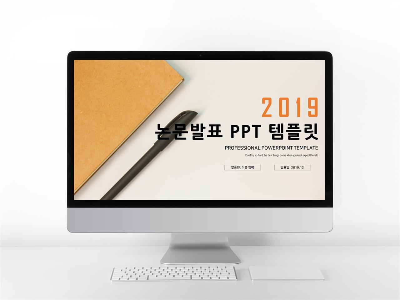 졸업논문 등황색 귀여운 고급스럽운 파워포인트템플릿 사이트 미리보기