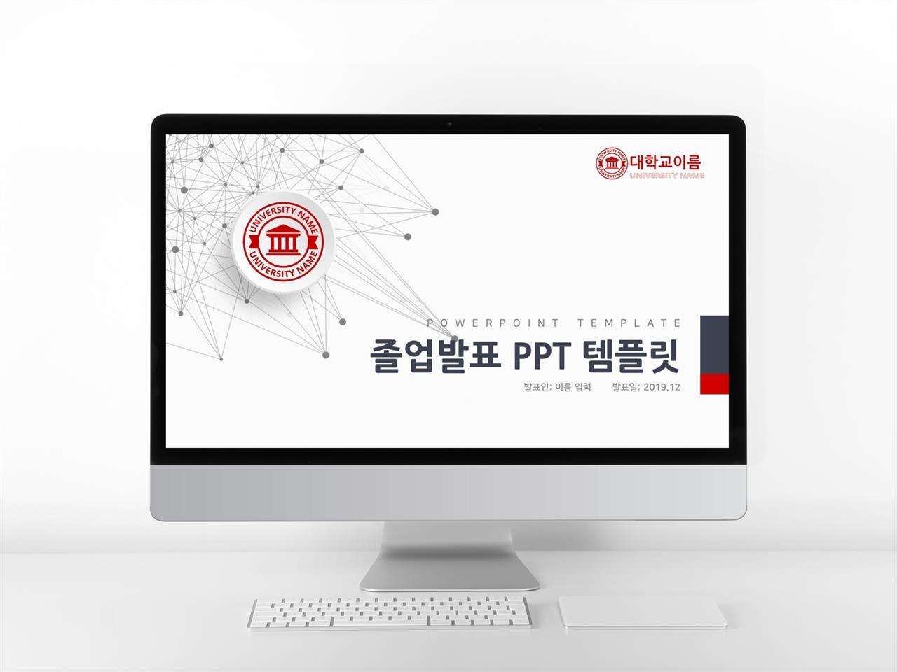 논문심사 홍색 베이직 프레젠테이션 파워포인트양식 만들기 미리보기