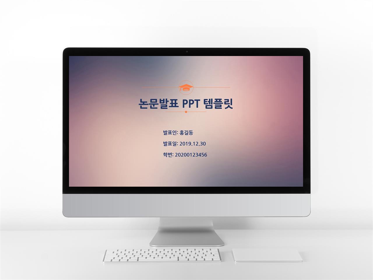 논문주제 핑크색 어둑어둑한 고급형 POWERPOINT샘플 디자인 미리보기
