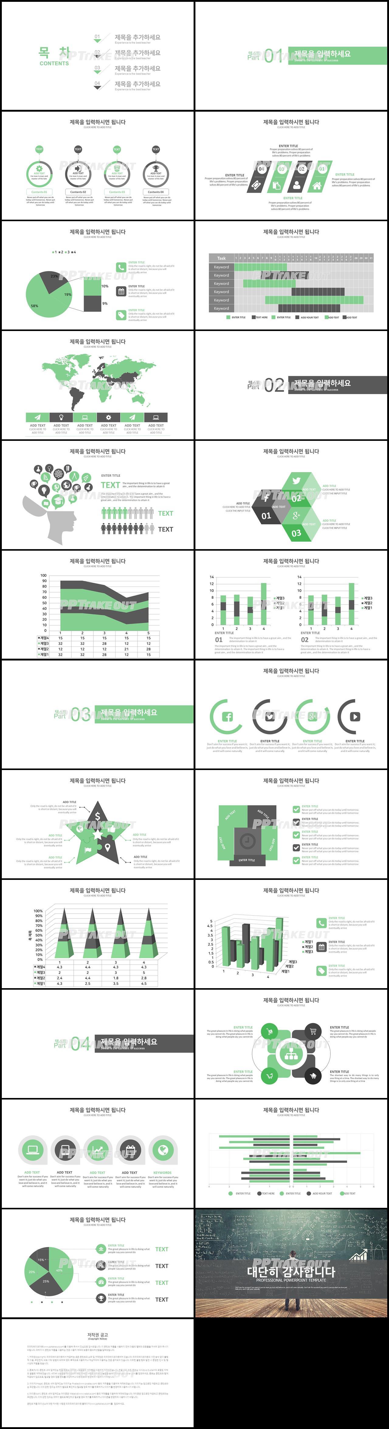 연구계획서 초록색 단순한 고급스럽운 POWERPOINT배경 사이트 상세보기