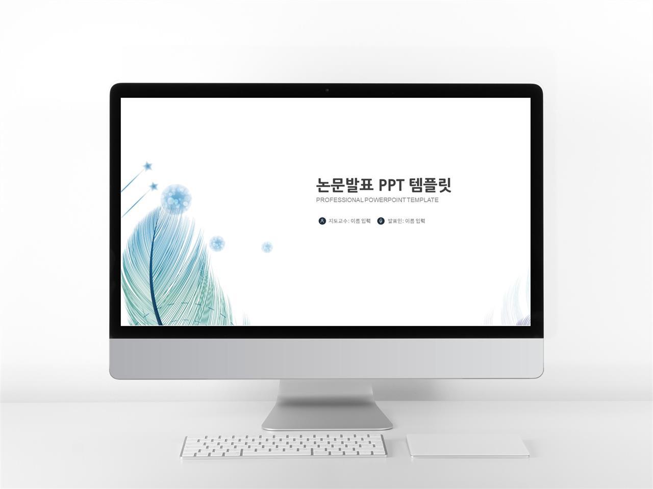 학위논문 푸른색 단출한 멋진 POWERPOINT탬플릿 다운로드 미리보기
