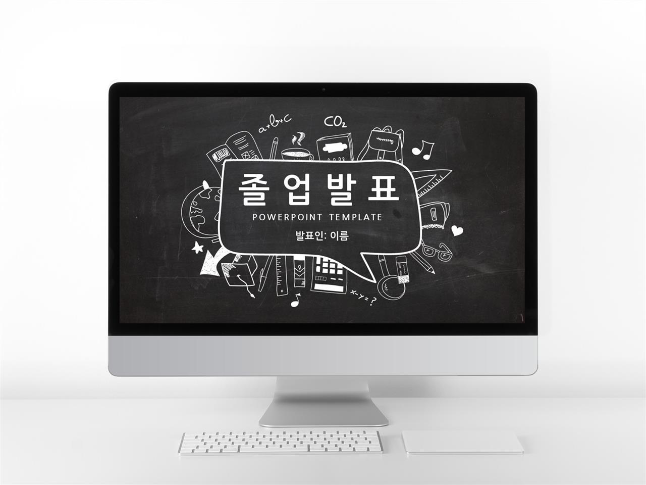 논문발표 블랙 시크한 다양한 주제에 어울리는 PPT서식 디자인 미리보기