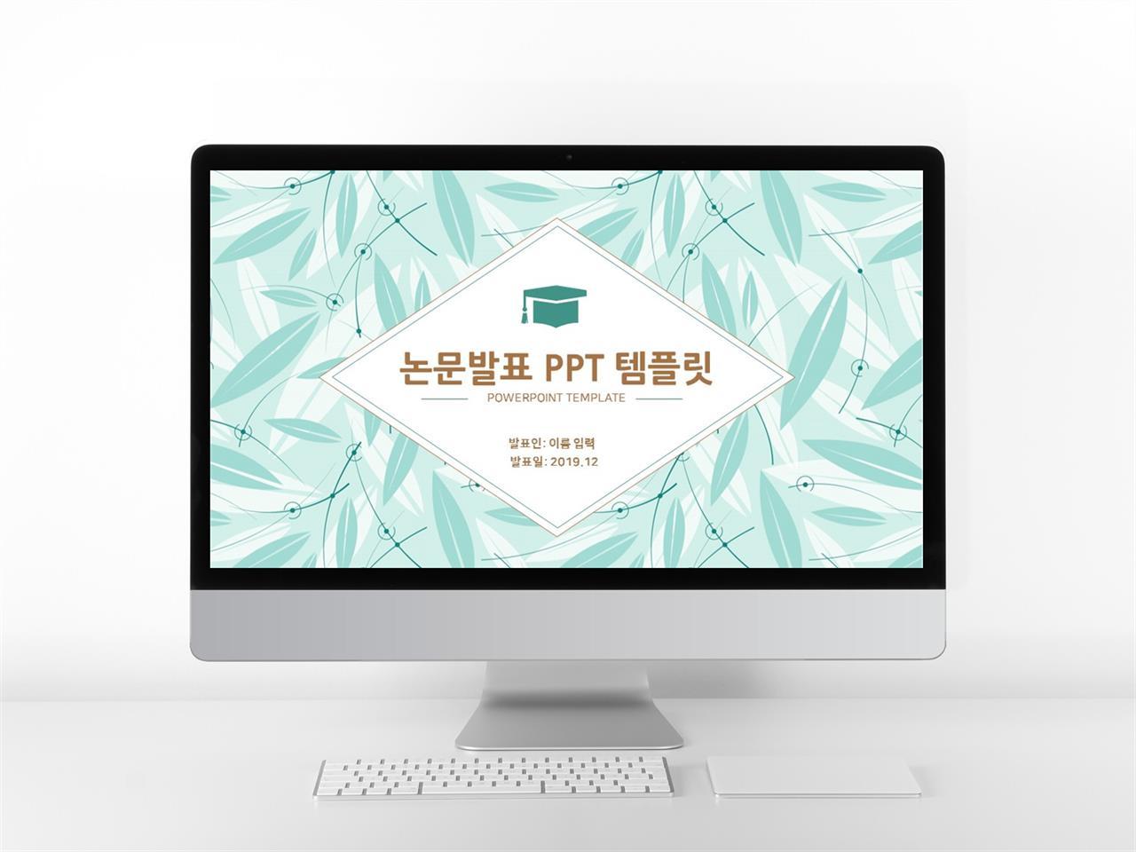 논문심사 청색 수채화 프로급 PPT샘플 사이트 미리보기
