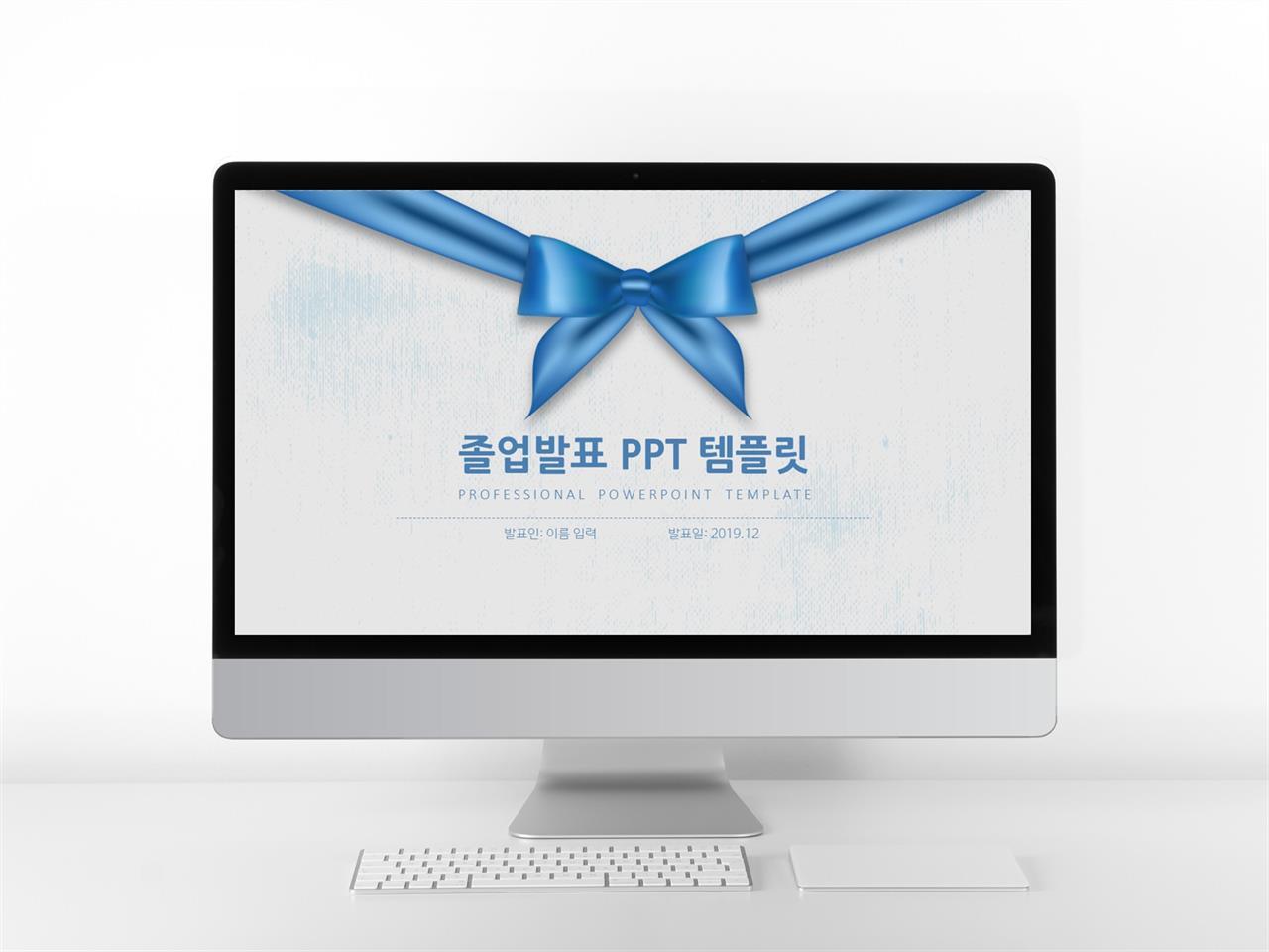 연구계획서 블루 산뜻한 시선을 사로잡는 PPT탬플릿 만들기 미리보기