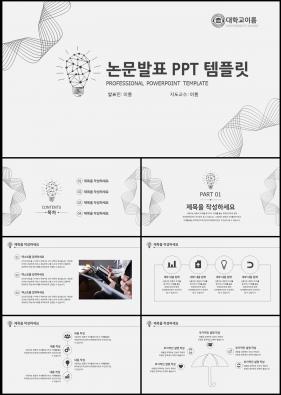 논문주제 회색 인포그래픽 고퀄리티 피피티탬플릿 제작