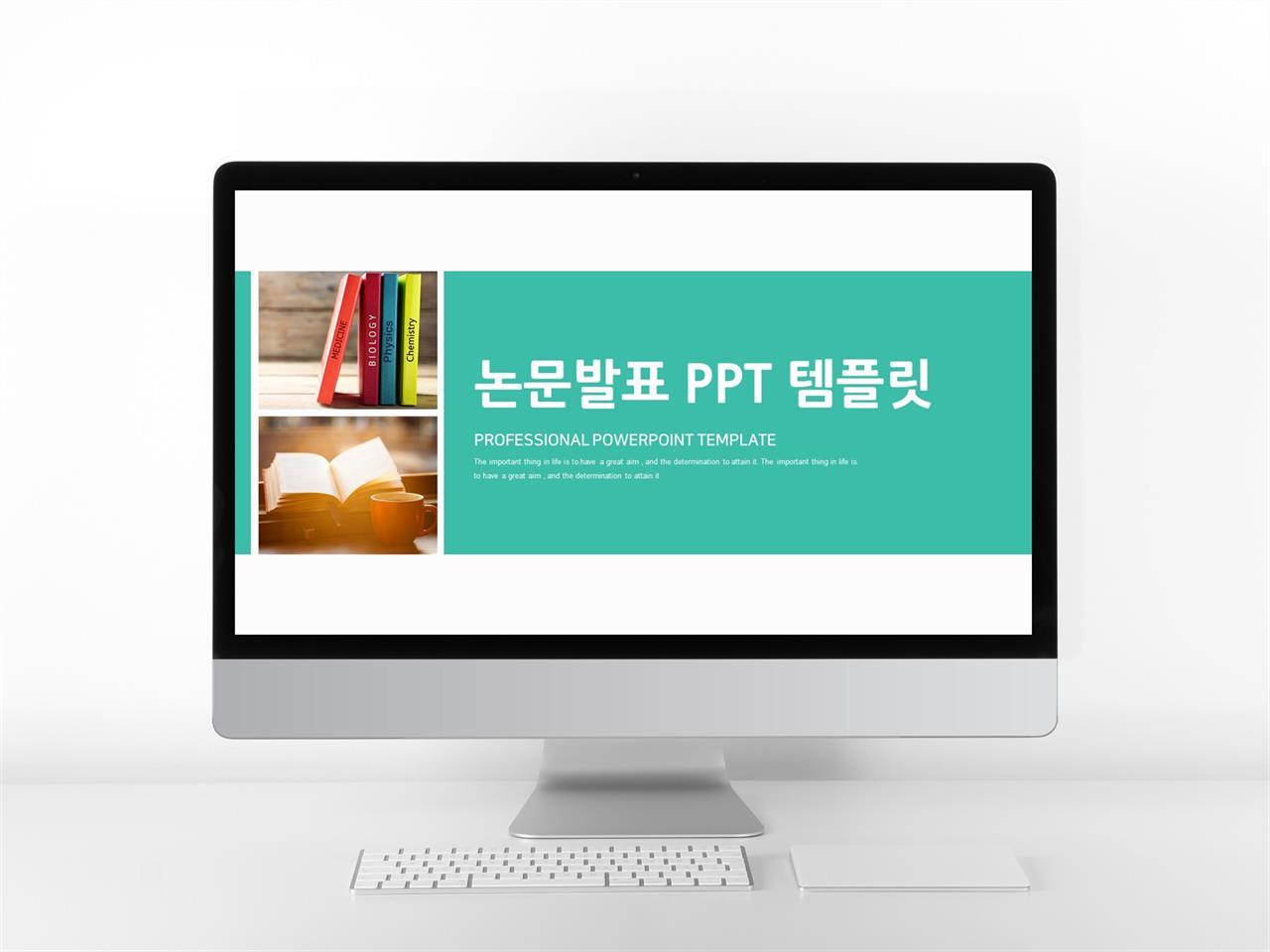 논문주제 풀색 심플한 고급형 POWERPOINT템플릿 디자인 미리보기