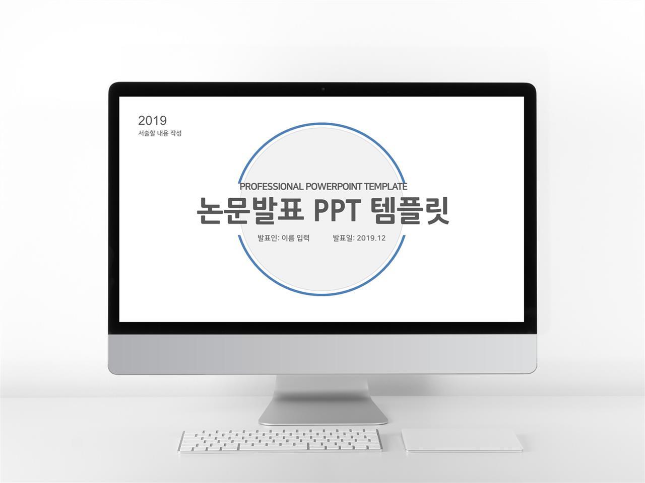 논문발표 컬러 간략한 다양한 주제에 어울리는 POWERPOINT탬플릿 디자인 미리보기