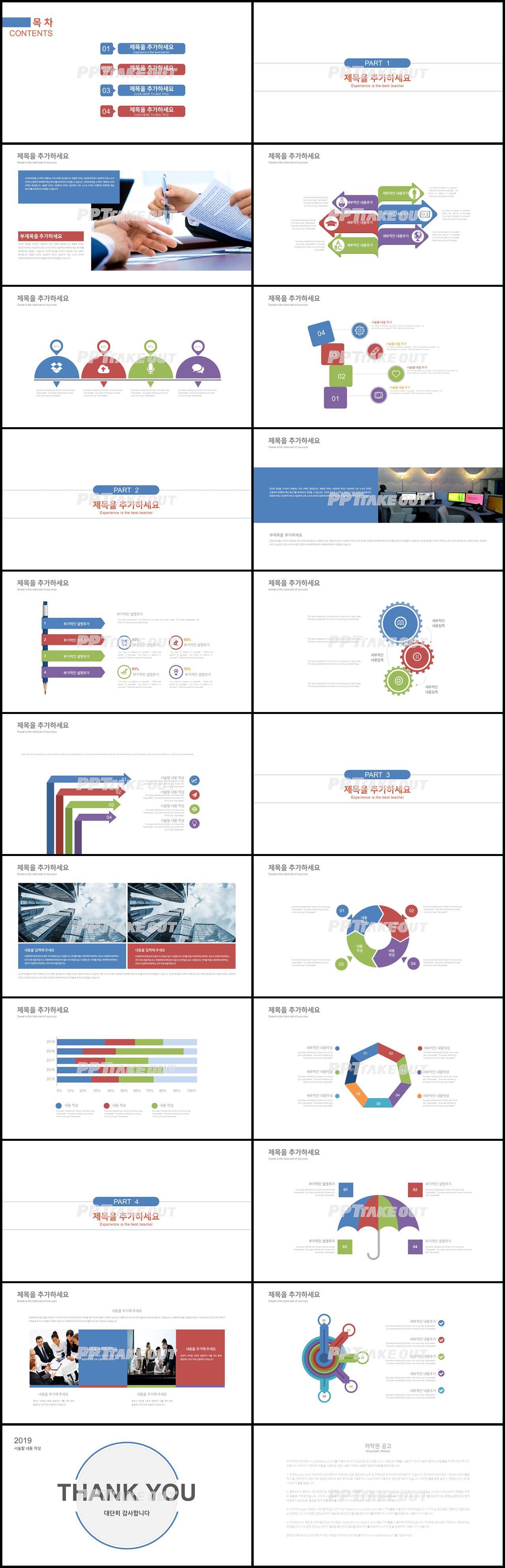 논문발표 컬러 간략한 다양한 주제에 어울리는 POWERPOINT탬플릿 디자인 상세보기