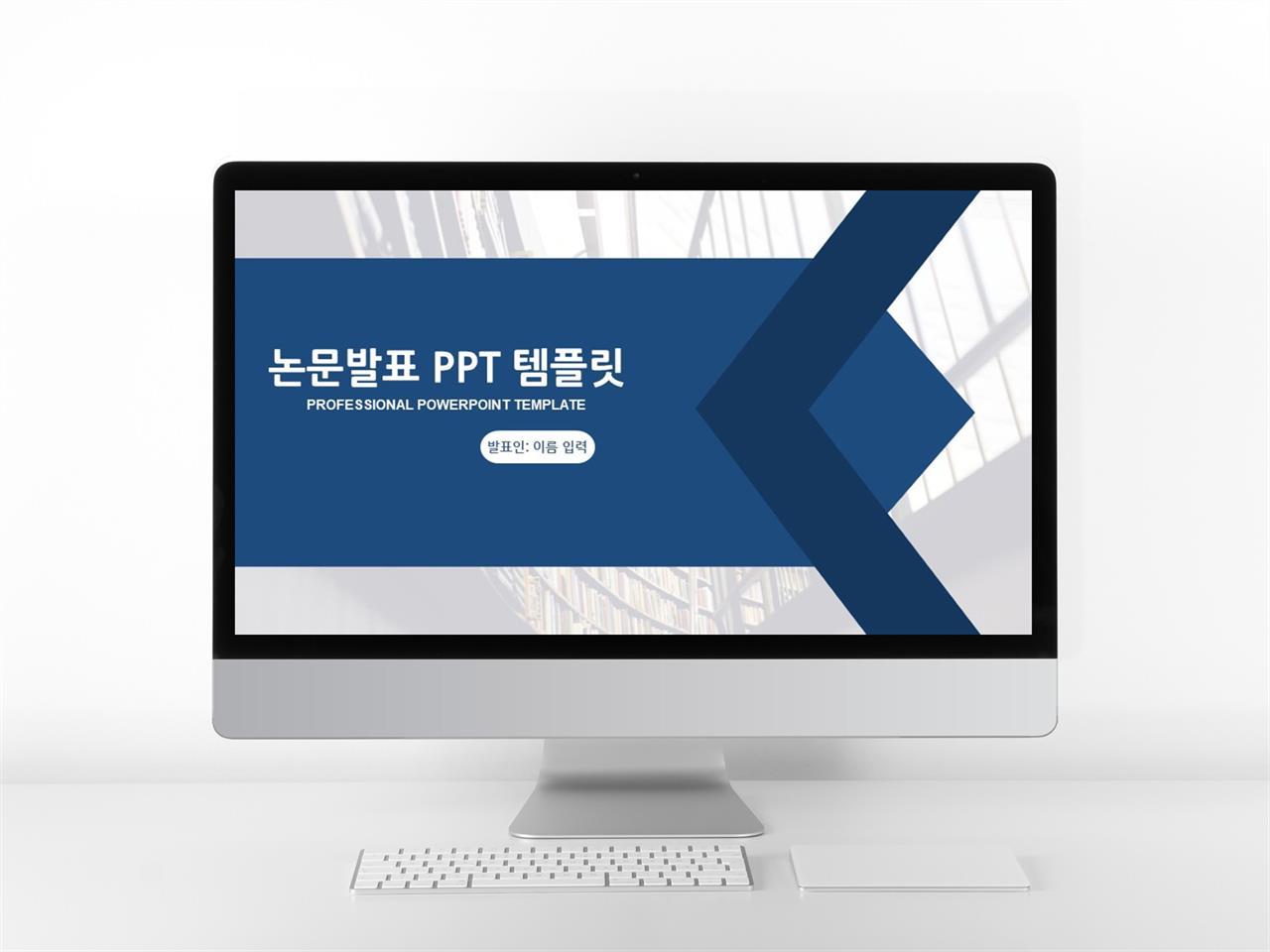 연구계획서 블루 간편한 시선을 사로잡는 PPT양식 만들기 미리보기