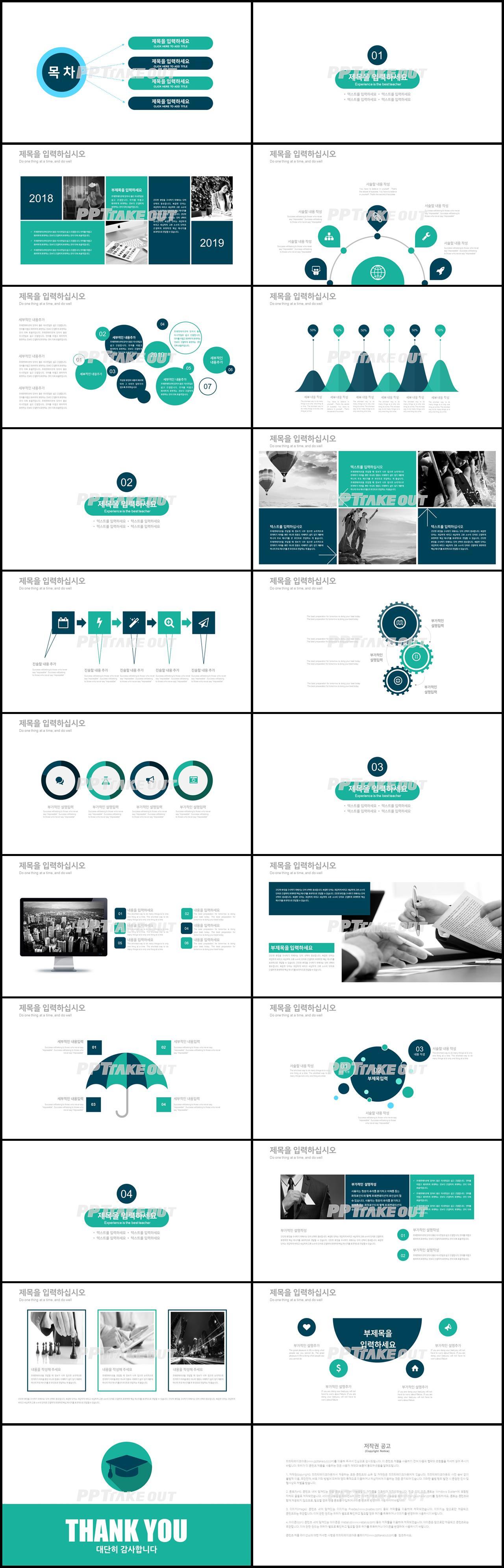 학위논문 초록색 단순한 매력적인 PPT서식 제작 상세보기
