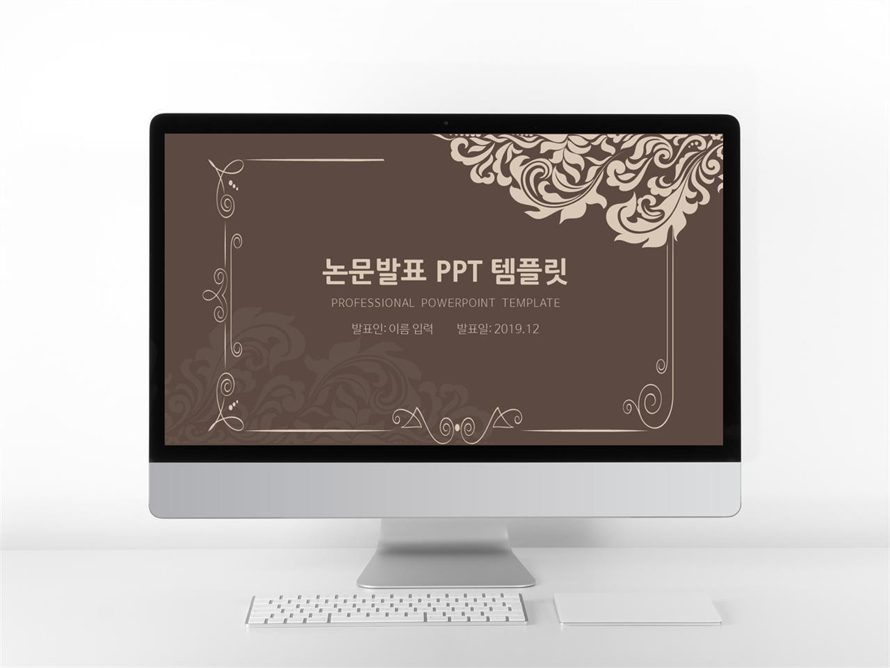 논문심사 갈색 클래식한 프레젠테이션 피피티테마 만들기 미리보기