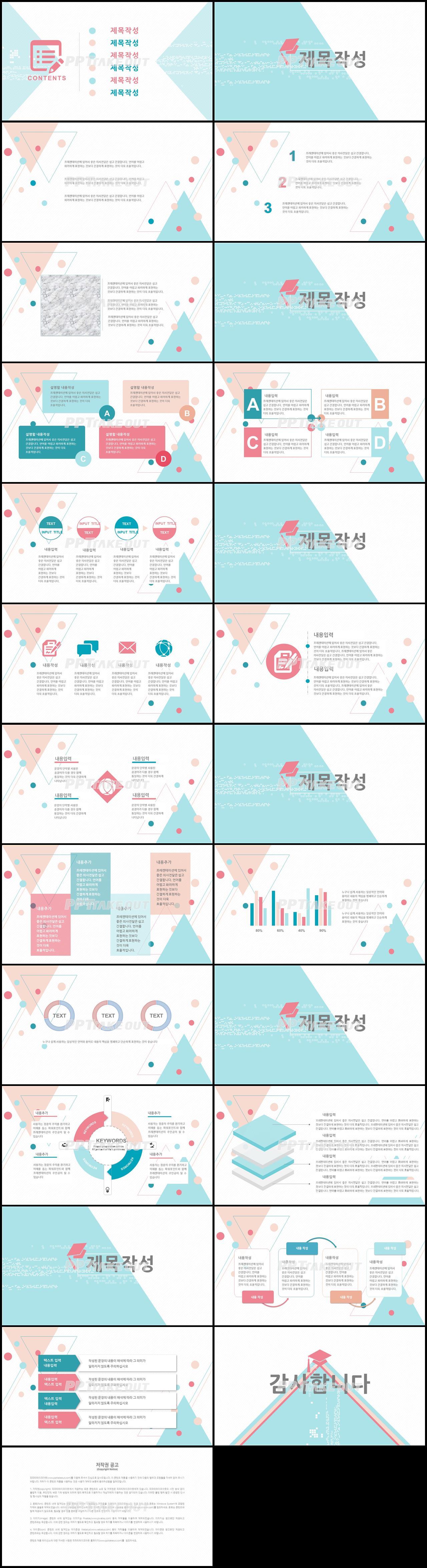 논문발표 파란색 단정한 다양한 주제에 어울리는 POWERPOINT양식 디자인 상세보기