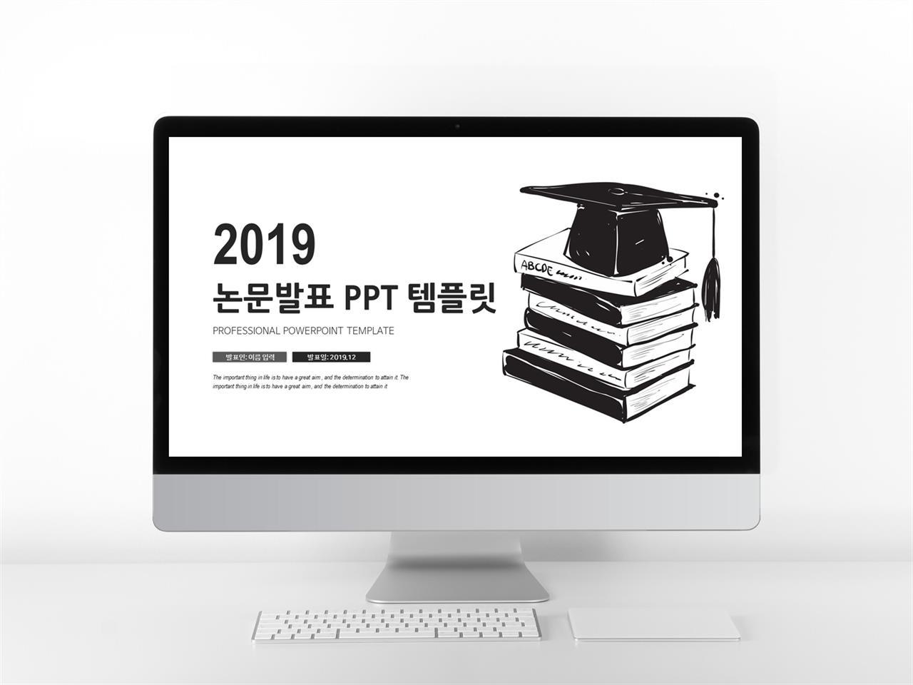 논문심사 블랙 심플한 프로급 POWERPOINT서식 사이트 미리보기