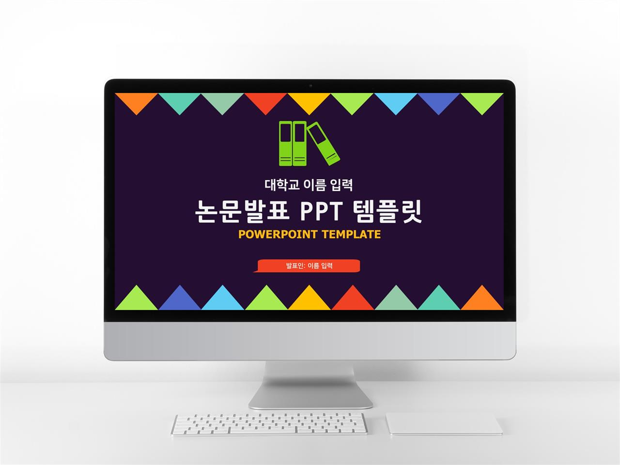 학위논문 블랙 어둑어둑한 매력적인 POWERPOINT탬플릿 제작 미리보기