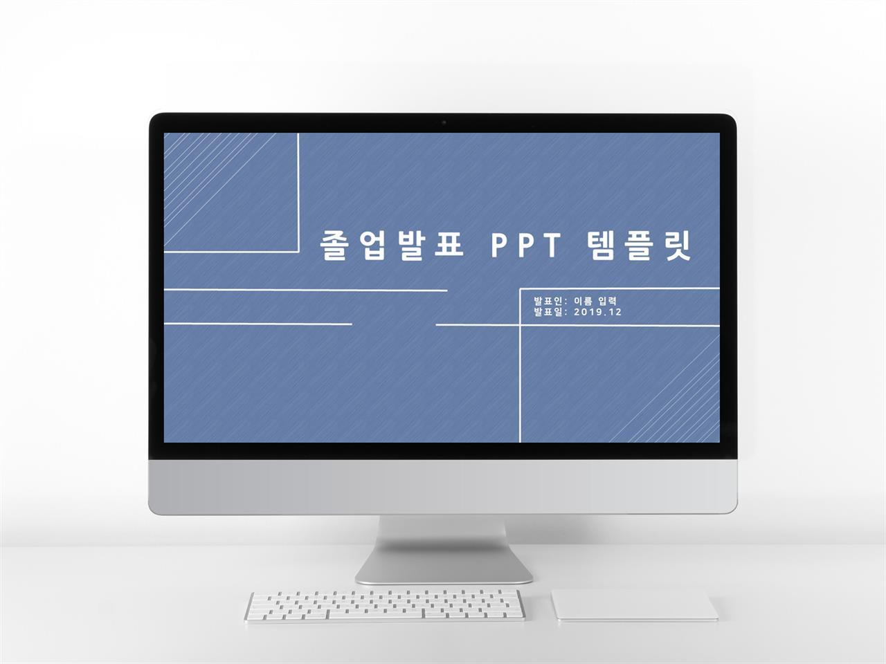 졸업논문 블루 간략한 고급스럽운 PPT양식 사이트 미리보기