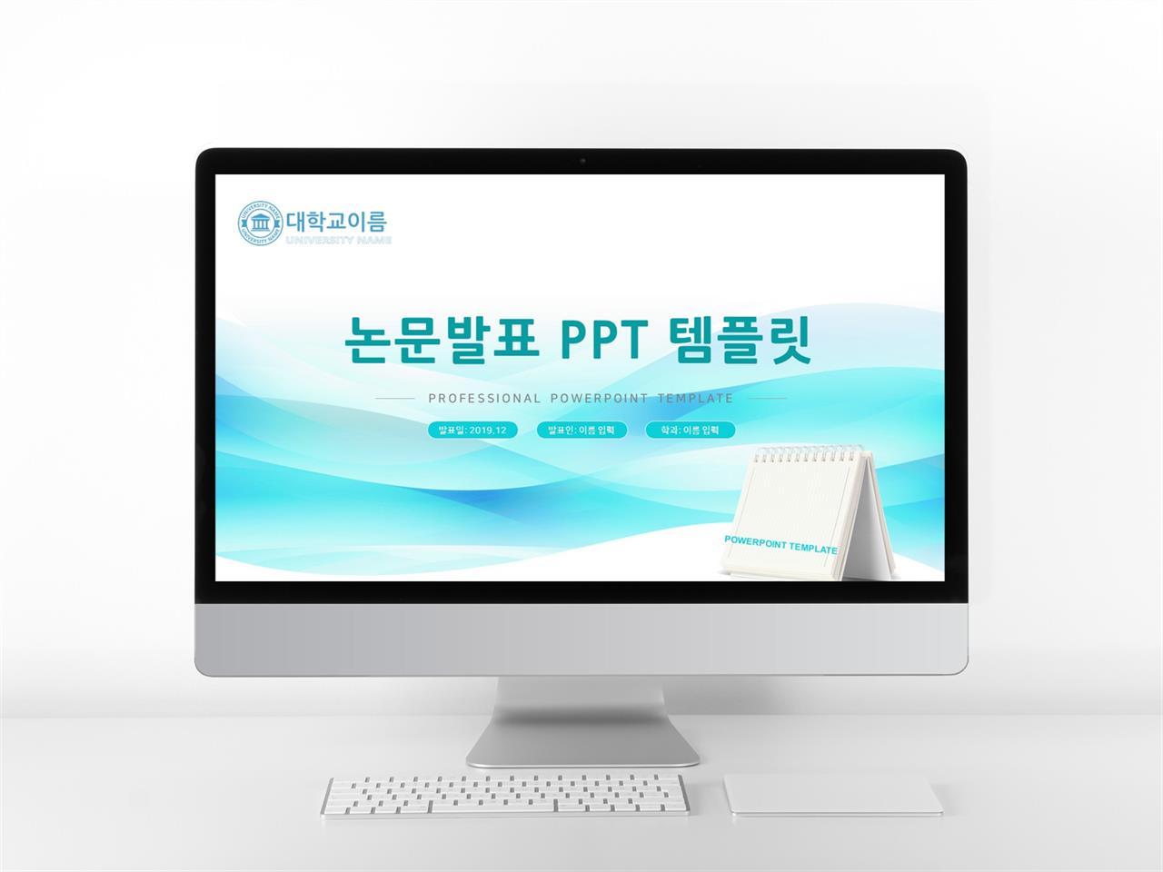 연구계획서 청색 단순한 발표용 PPT탬플릿 다운 미리보기