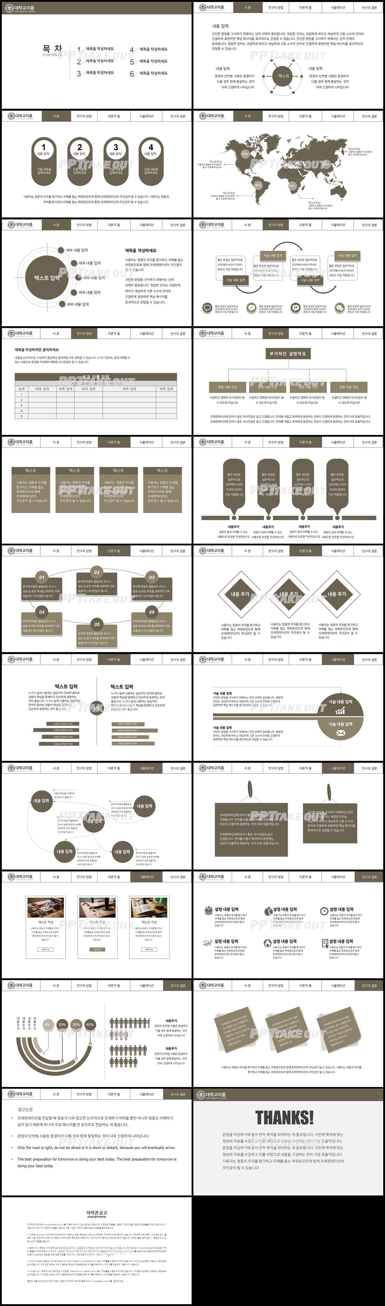 학위논문 갈색 단출한 다양한 주제에 어울리는 피피티템플릿 디자인 상세보기