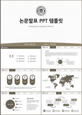 학위논문 갈색 단출한 다양한 주제에 어울리는 피피티템플릿 디자인